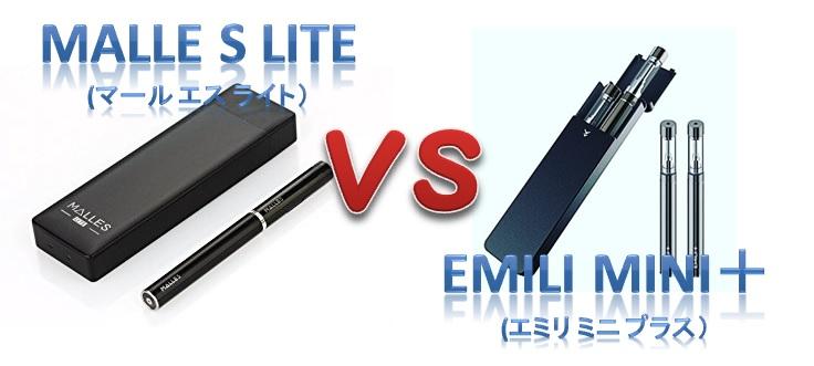 malle s lite vs emili mini+